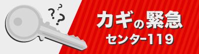カギの緊急センタ−119