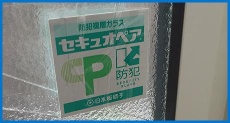 防犯ガラスの修理